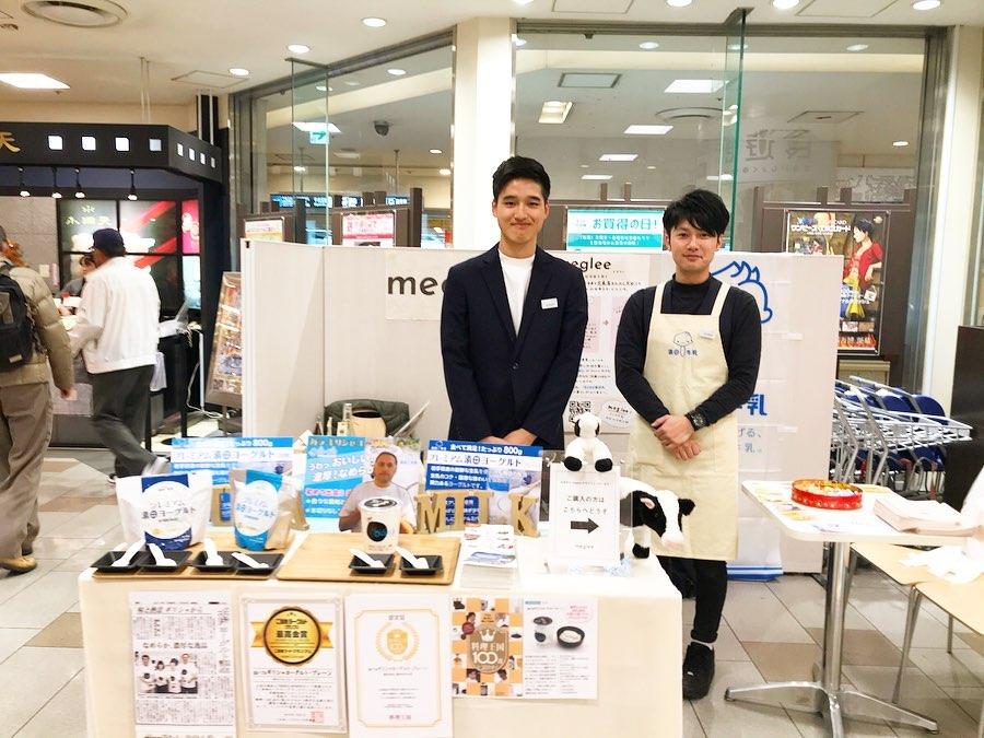 meglee × 湯田牛乳 ポップアップ