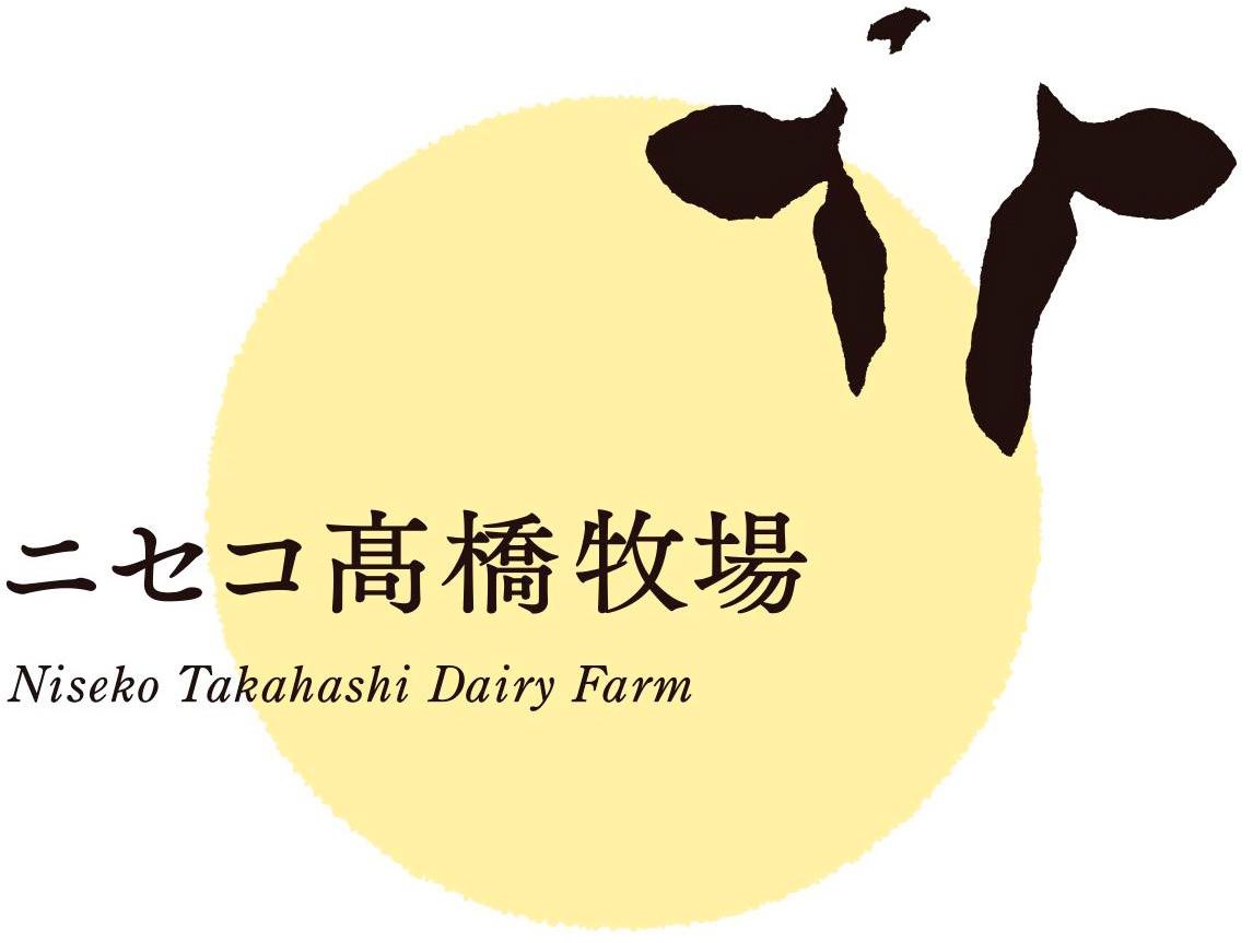 株式会社高橋牧場【ニセコ高橋牧場】