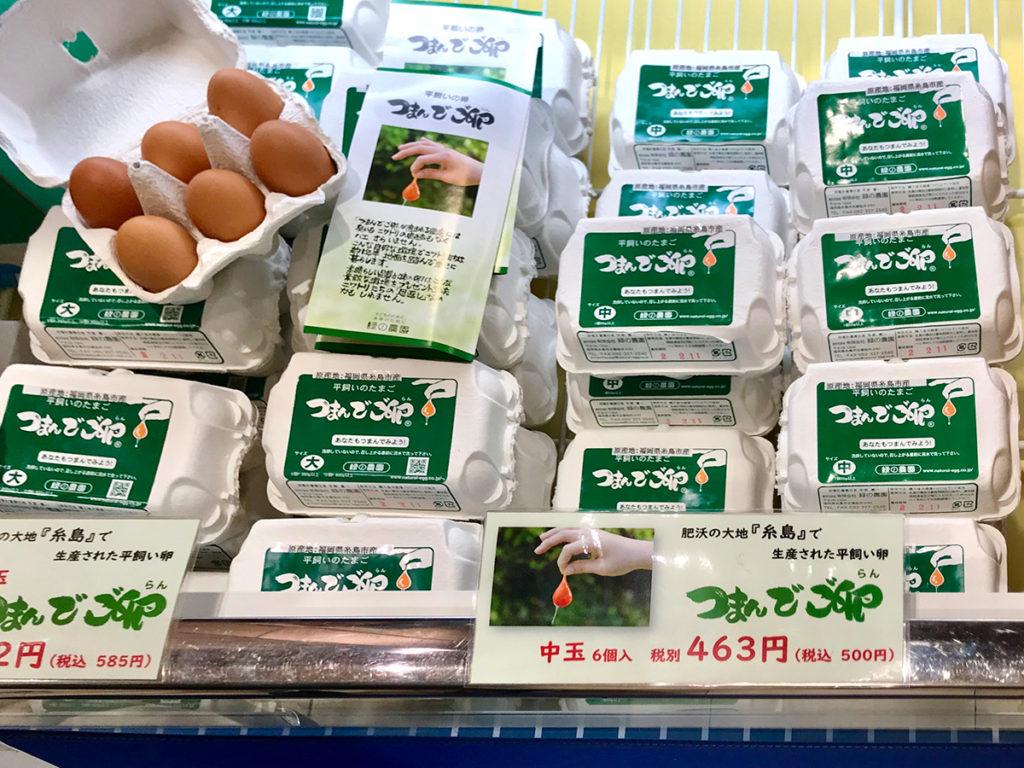 緑の農園 つまんでご卵