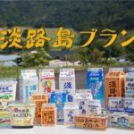 淡路島牛乳 製品