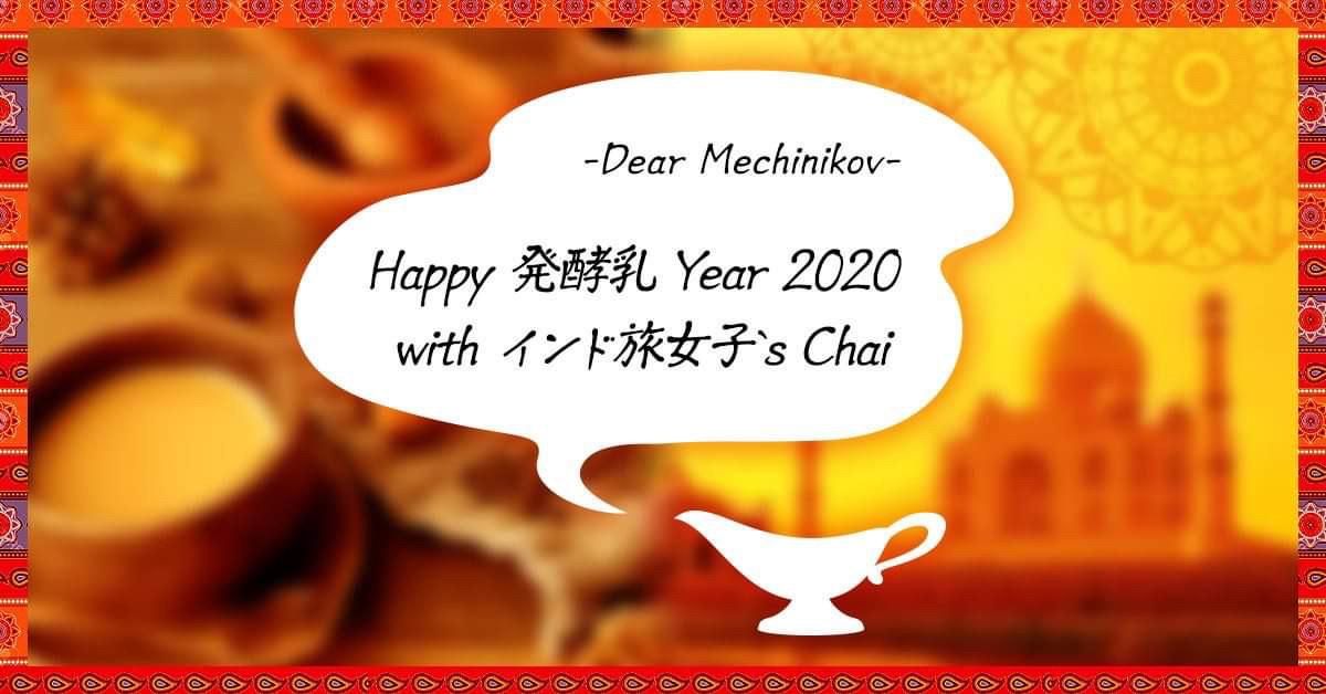 Happy 発酵乳 Year 2020 with インド旅女子's Chai