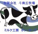有限会社 斗南丘牧場 ミルク工房ボン・サーブ