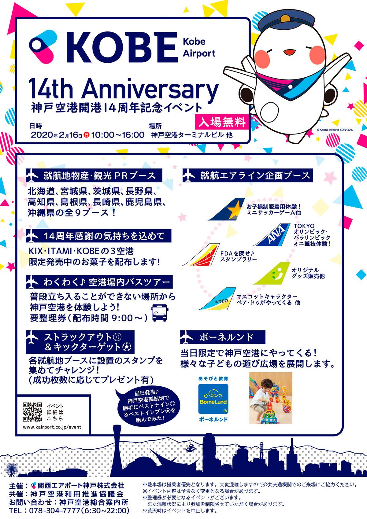 神戸空港開港14周年記念イベント