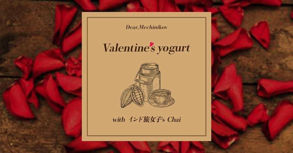 義理も本命も!Valentine's Yogurt with インド旅女子's Chai