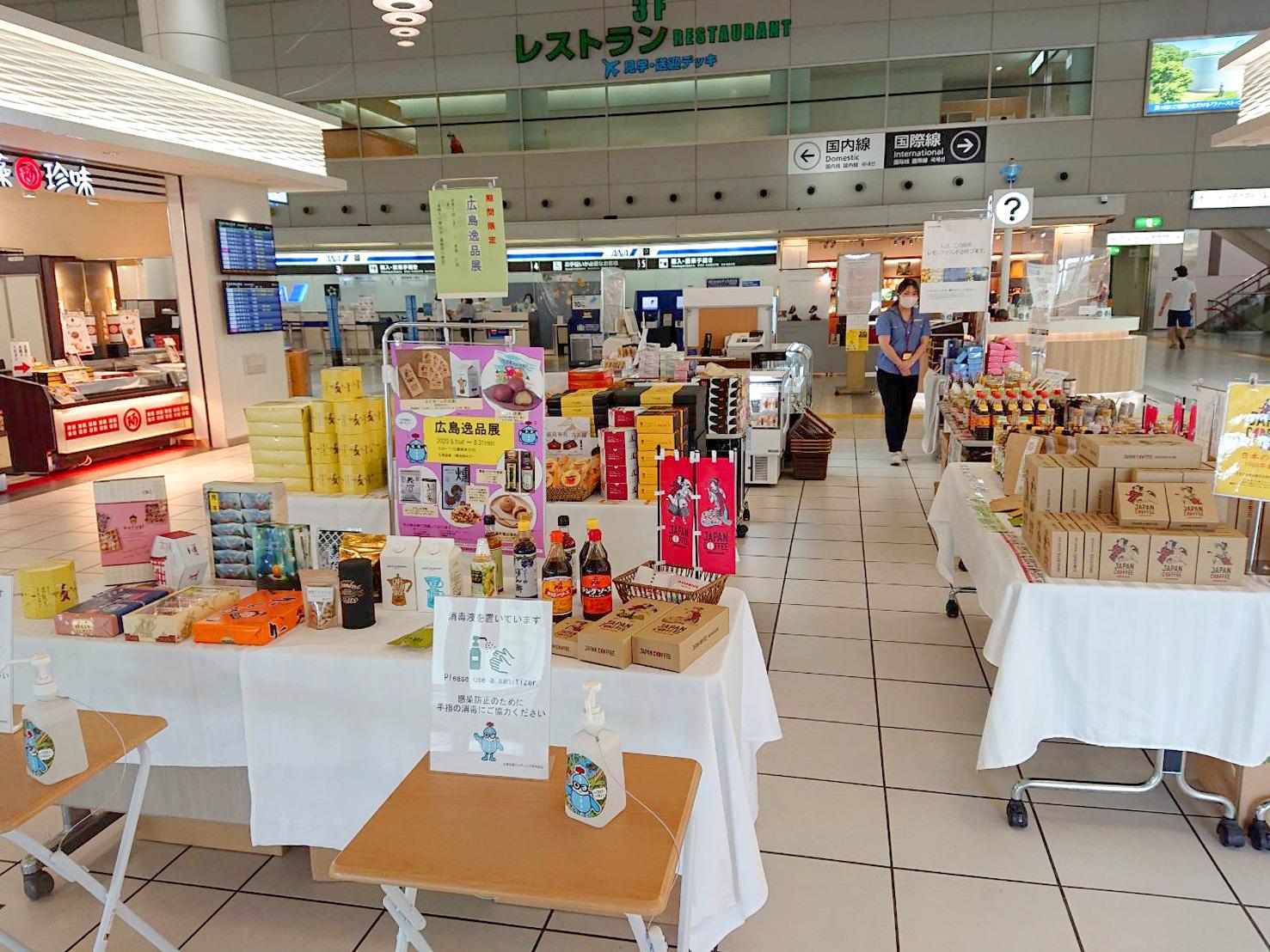 広島逸品店
