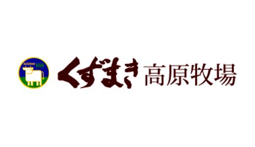 一般社団法人葛巻町畜産開発公社『くずまき高原牧場』