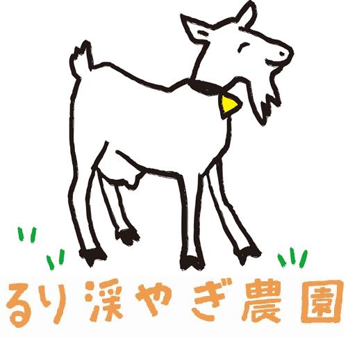 るり渓やぎ農園チーズ工房