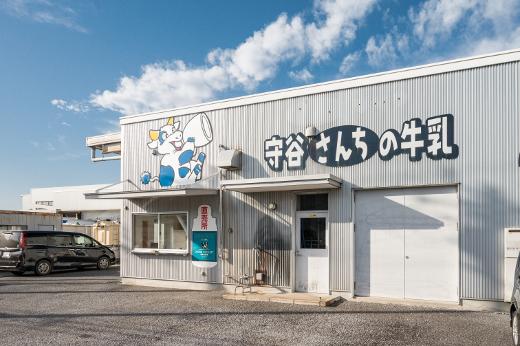 ミルク工房もりや 牛乳加工施設