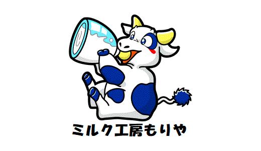 株式会社 ミルク工房もりや