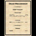 Dear Mechnikov メニュー